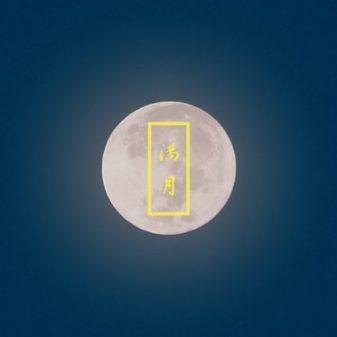 Norikiyo - Full Moon