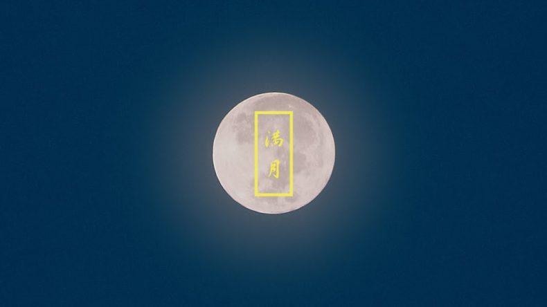 Norikiyo – Full Moon
