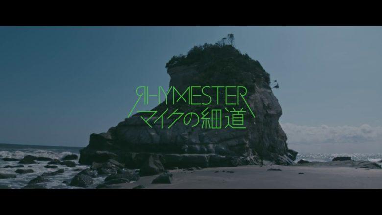 Image du clip maiku no hosomichi de Rhymester
