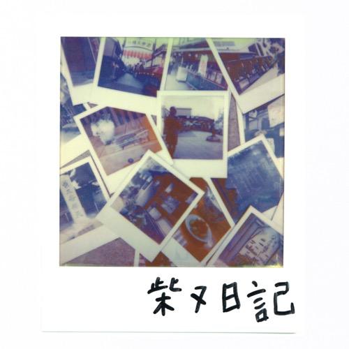Shibamata Nikki l 'album de Zorn
