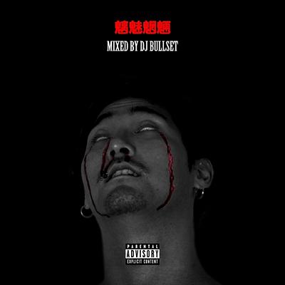 2nd High, la Free Mixtape de Jin Dogg