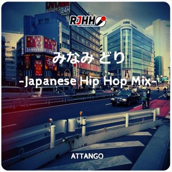 RJHH Mix – みなみ どり(Minami Dori)
