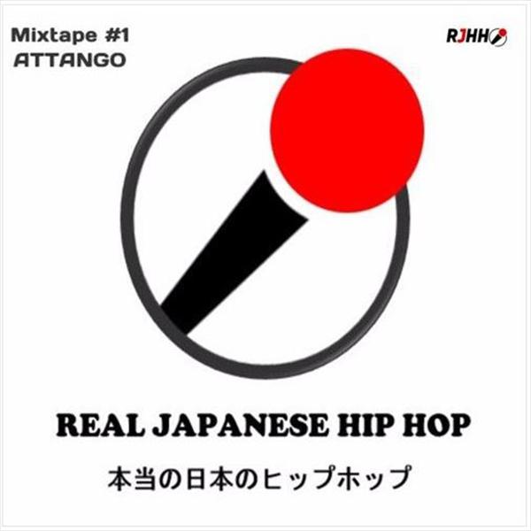 RJHH Mix : MIXTAPE #1