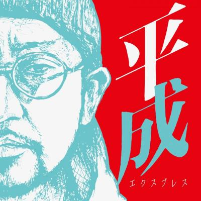 Photo de l'album de Noririkyo, Heisei Express