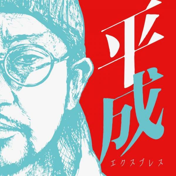 NORIKIYO – HEISEI EXPRESS