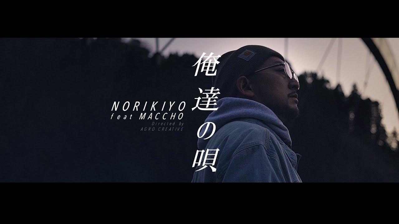 NORIKIYO – Our Songs feat. MACCHO