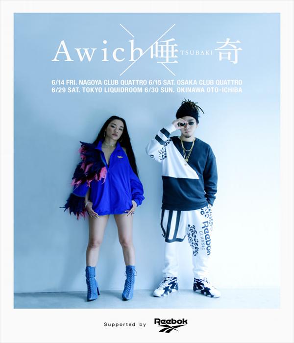 AWICH et TSUBAKI, en tournée à partir de Juin 2019