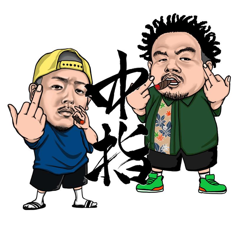 NAKAYUBI, Chouji feat Son Gong