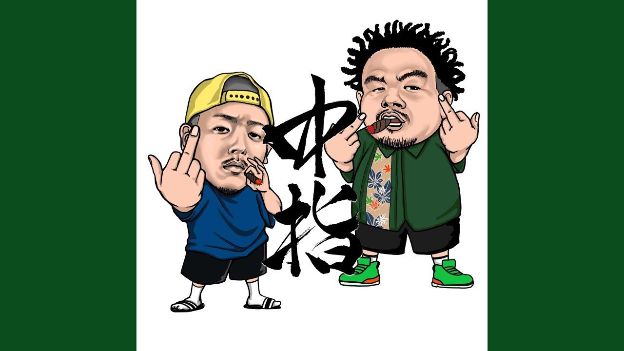 CHOUJI : NAKAYUBI feat. SON GONG