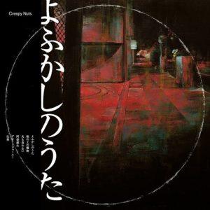 Album Yofukashi no uta de Creepy Nuts