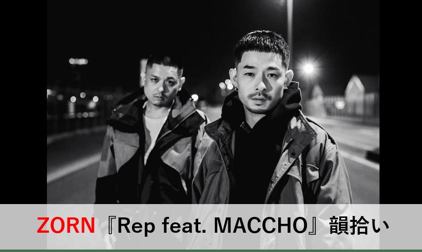 ZORN : Rep feat. MACCHO