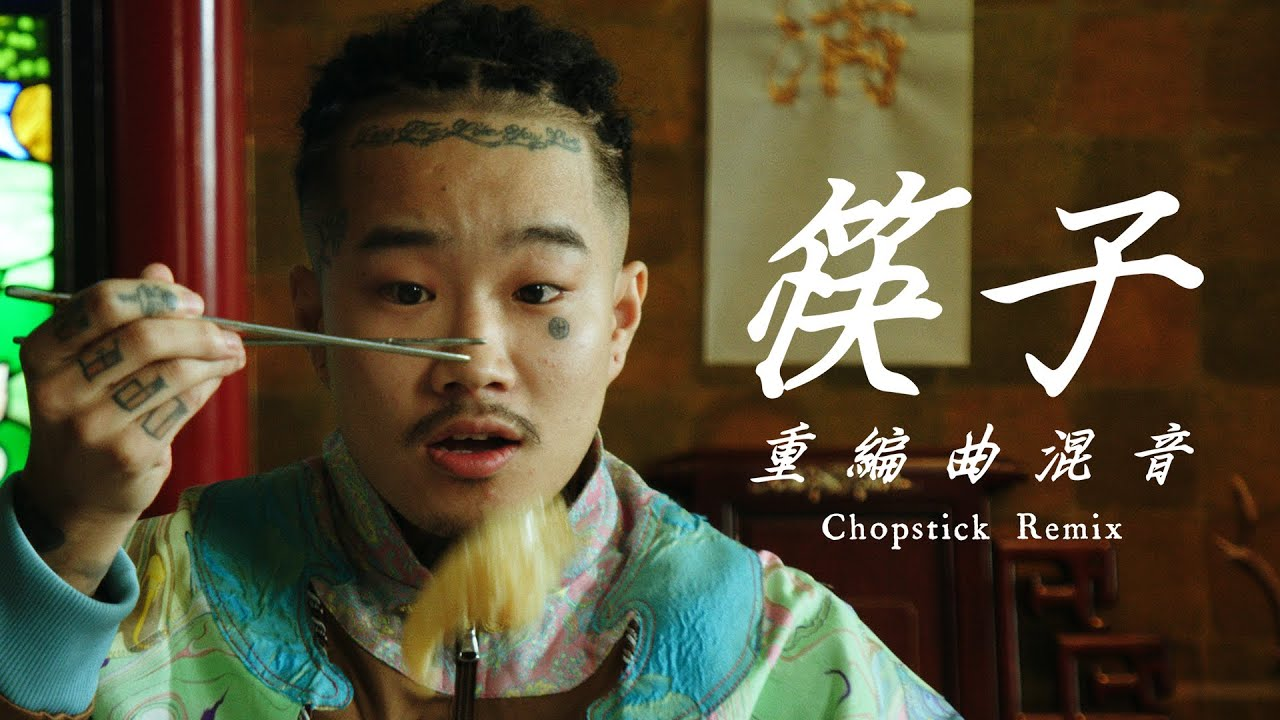BAD HOP – Chop Stick Remix