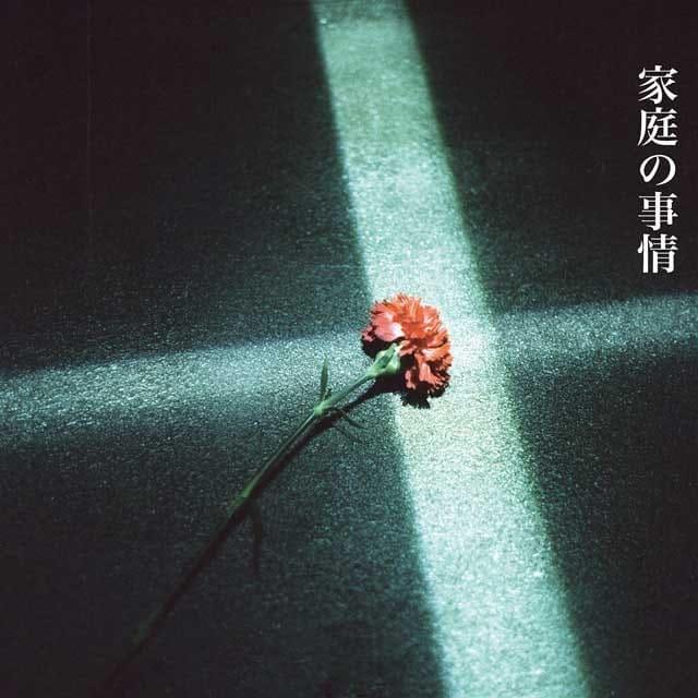 Le single Katei no jijyou de ZORN