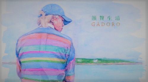 GADORO : Rhyme Luxury Life